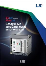 Брошюра Воздушные автоматические выключатели Susol-Metasol