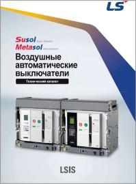 Каталог Воздушные автоматические выключатели Susol-Metasol
